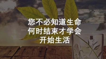 人生苦短,取决于你让它变得甜蜜-洪辉祥博士-