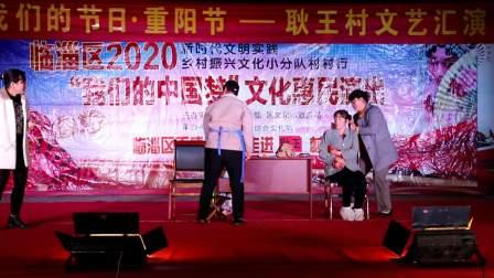 2020·重阳节·临淄区稷下街道耿王村文艺汇演  淄博飞歌影视传媒