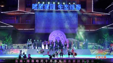 艺联音像-绿春长街宴晚会之哈尼族古歌《四季调》