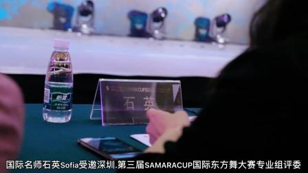 国际名师石英Sofia受邀深圳SAMARCUP国际东方舞大赛评委现场.....@石英-深圳东舞之星 的视频原声