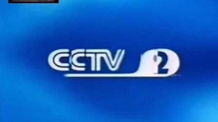 CCTV2电视爆炸