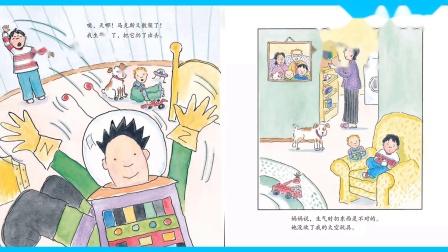 程程麻麻读名著08幼儿情商经典作品《妈妈,我真的很生气》:学会控制愤怒的情绪