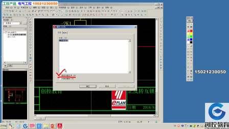 ePLAN视频(03)图形编辑使用、项目的打包、解包、备份、恢复、导入、导出、宏