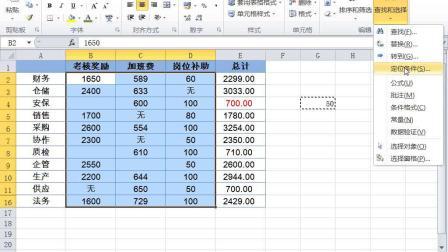 精确定位空值、公式、条件格式