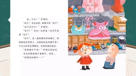 #程程麻麻读名著#11 《萨琪小姐的性教育课:萨琪不想穿裙子》 #KaDa故事##育儿#
