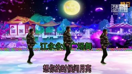 江永永健广场舞队《想你的时候问月亮》演示:金秋