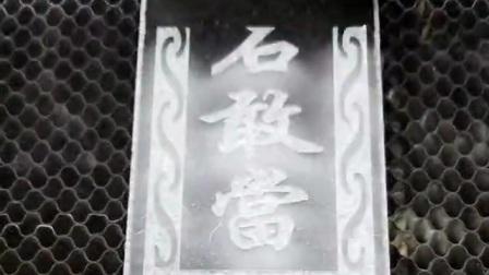 东旭大理石定制激光雕刻机