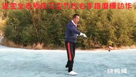 北京连宝全老师练习空竹左右手推、拉磨慢动作
