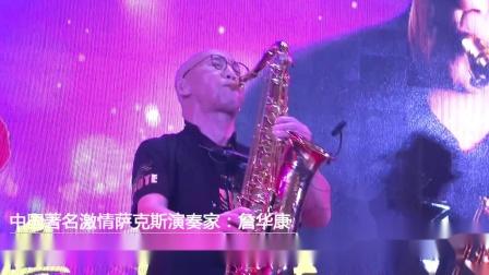 温柔的倾诉-詹华康萨克斯音乐嘉年华 巡演:上海·南京东路站