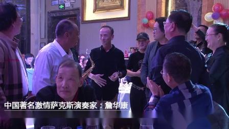 雨夜浪漫-詹华康萨克斯音乐嘉年华 巡演:上海·南京东路站