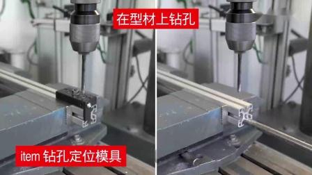 型材紧固件安装指导-item 蝴蝶扣组件