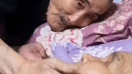 姥姥因病卧床不起,80多岁的姥爷陪伴哄她