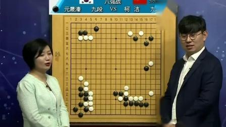 20201109天元围棋赛事直播第25届LG杯8强战柯洁—元晟溱(王昊洋仇丹云)1小时1分