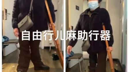 小儿麻痹,小儿麻痹后遗症,小儿麻痹拄拐杖,扶腿走路,按腿走路,拄拐杖走路