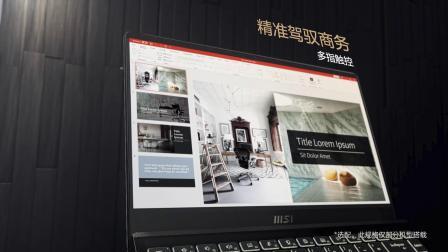 【微星笔记本】Summit系列_产品视频