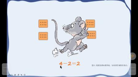 人教版 小学数学 一年级 上册 5以内的减法