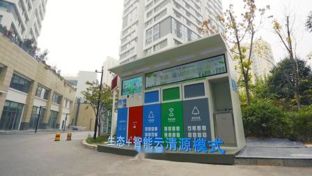 济南智能垃圾分类企业宣传片--山东影视制作中心