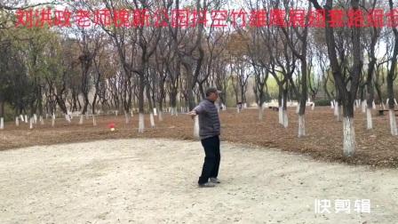 刘洪政老师在槐新公园抖空竹雄鹰展翅套路组合