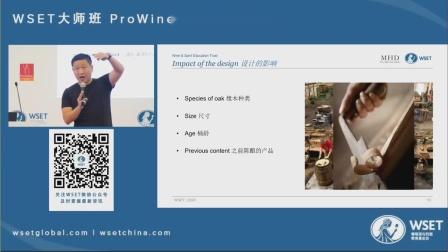 WSET大师班—木桶管理在烈酒工艺中的担当—ProWine China2020
