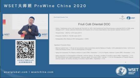 WSET大师班—要秒懂意大利,就要从单宁讲起—ProWine China2020
