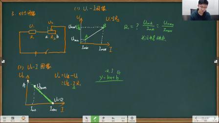 初三物理秋季班 第十一讲 欧姆定律计算(二)