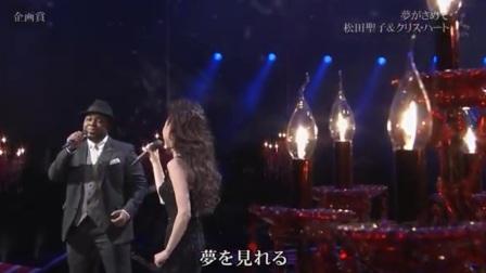 松田聖子&Chris Hart  夢がさめて