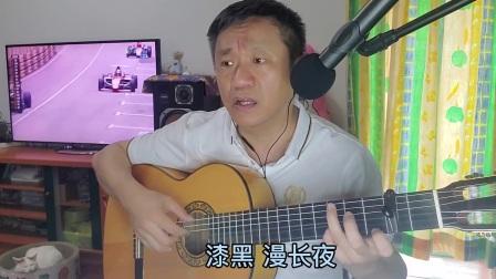 小蒋吉他弹唱 但愿人长久 cover:张国荣