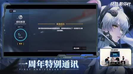 【战双帕弥什】11.20直播回顾 | 空中花园一周年特别直播通讯