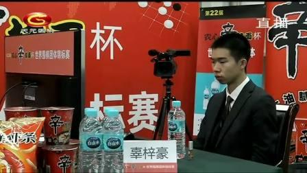 20201121天元围棋赛事直播第22届农心杯第6局辜梓豪—申旻埈(俞斌王锐)2小时6分
