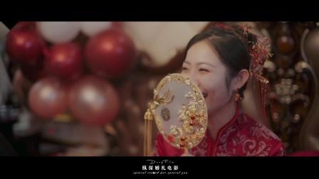 2020.6.23电谷大礼堂王硕郴&吕明阳婚礼集锦..mov