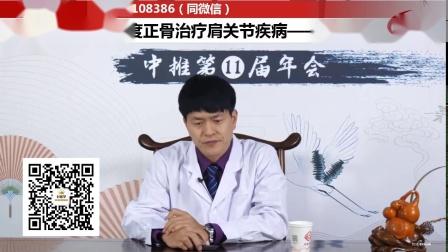 中医张振听零力度正骨讲解肩关节疾病