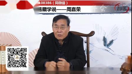 宗筋疗法中医五行落藏学说——周嘉荣