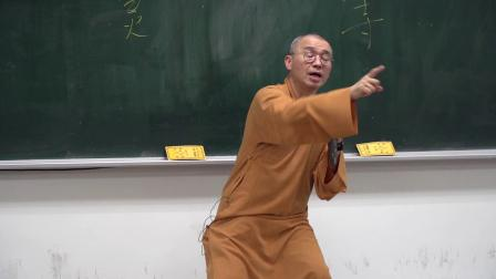 因緣果報深義與大乘空性哲理 (2-2)法藏和尚