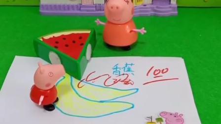 小猪佩奇考了满分,猪妈妈给佩奇买了吃的