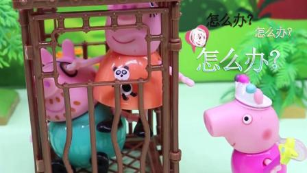 亲子有趣幼教动画:佩奇能救出猪爸爸和猪妈妈吗?
