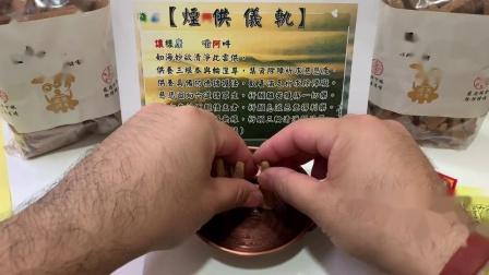 煙供行者-煙供步驟教學