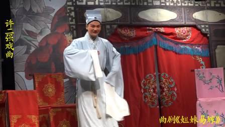 河南地方戏  许二强戏曲  曲剧《姐妹易嫁》郑州市曲剧团演出