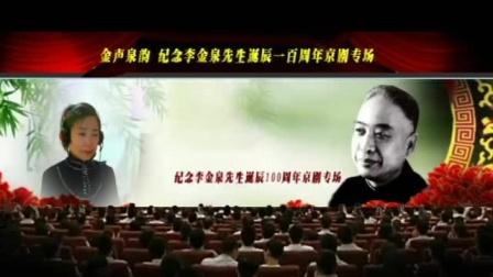 金声泉韵 纪念李金泉先生诞辰一百周年京剧专场