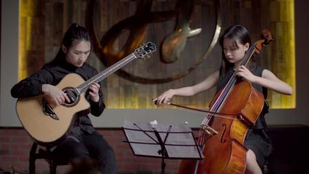 《阿兰胡埃斯》叶锐文民谣吉他与大提琴