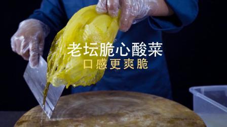 酸菜鱼短视频广告--山东影视制作中心