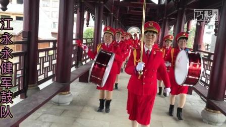 江永永健广场舞队《军鼓》