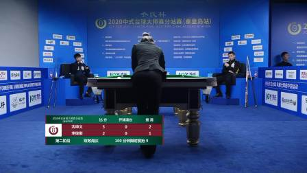 [乔氏台球]沈申义VS李俊衡 2020中式台球大师赛