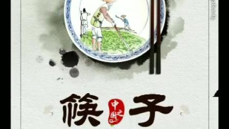 论中国筷子文化