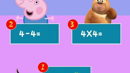 羚羊老师考验大家的算术,乔治佩奇都有糖果吃