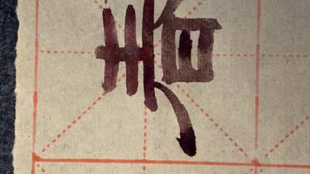 曹全碑:三月春寒青草短