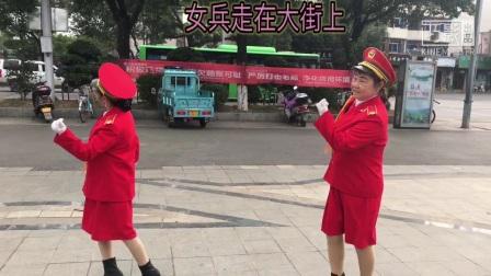 江永永健广场舞队巜女兵走在大街上》