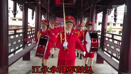 江永永健广场舞队巜潇洒女兵》