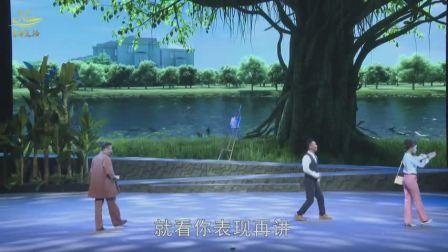 现代粤剧《清水河畔》(黎骏声、李伟骢、莫燕云、陈骏旻、陈韵玲、陆敏渭)