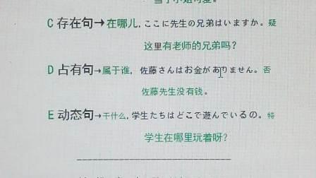 ☀52英语)52日语:序号13-B-12 *没💰☞占有句=?