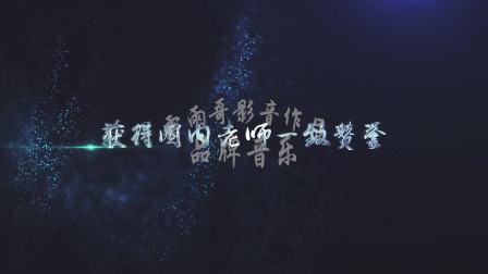 中国原创歌手 倪明 宣传片 雷雨哥作品